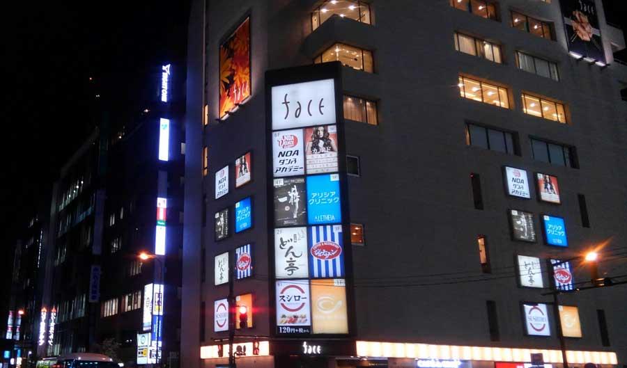 様々な店舗が入居する商業ビル(池袋)