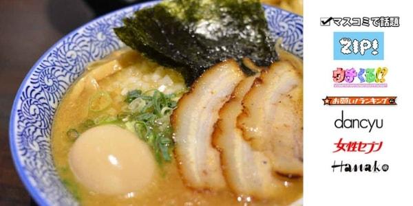 鶏白湯ラーメンFC
