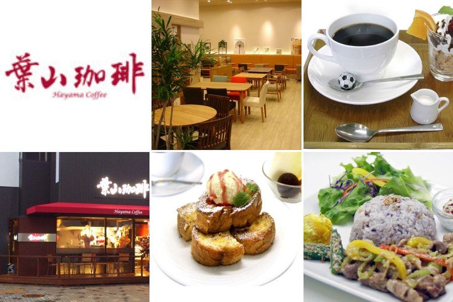 My Precious cafe 葉山珈琲